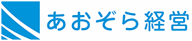 富山県のあおぞら経営税理士法人・あおぞら経営グループ